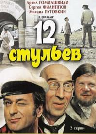 12-stulev
