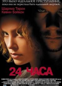 24-chasa