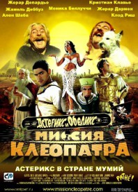 asteriks-i-obeliks-missiya-kleopatra