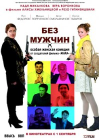 bez-muzhchin