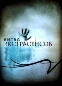 bitva-ekstrasensov-1-sezon