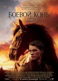 boevoj-kon