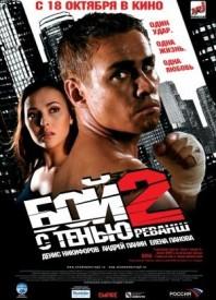 boj-s-tenyu-2-revansh