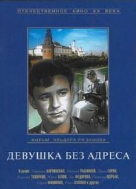 devushka-bez-adresa