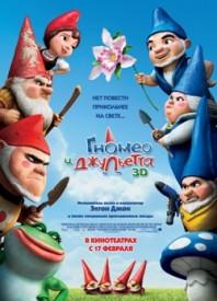 gnomeo-i-dzhuletta