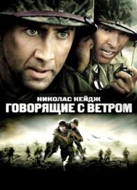 govoryashhie-s-vetrom