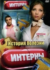 interny-istoriya-bolezni