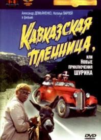 kavkazskaya-plennica-ili-novye-priklyucheniya-shurika
