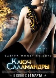 klyuch-salamandry