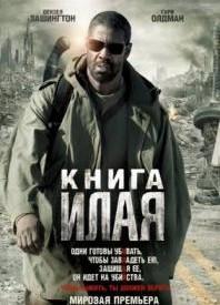 kniga-ilaya