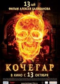 kochegar