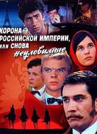 korona-rossijskoj-imperii-ili-snova-neulovimye