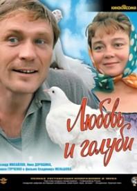 lyubov-i-golubi