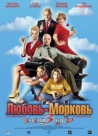 lyubov-morkov-3