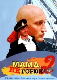 mama-ne-goryuj-2