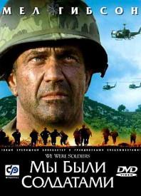 my-byli-soldatami