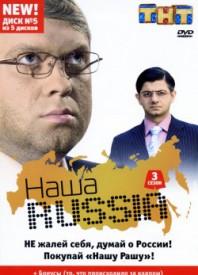 nasha-russia-3-sezon