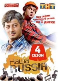 nasha-russia-4-sezon