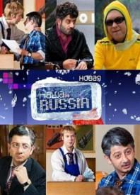 nasha-russia-5-sezon