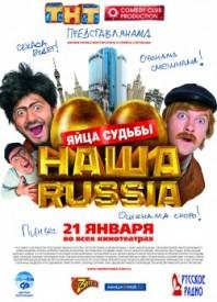 nasha-russia-yajca-sudby