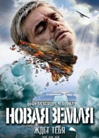 novaya-zemlya