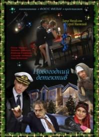 novogodnij-detektiv