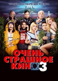ochen-strashnoe-kino-3