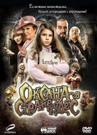oksana-v-strane-chudes