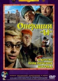 operaciya-y-i-drugie-priklyucheniya-shurika
