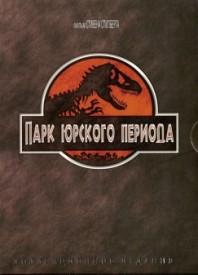 park-yurskogo-perioda