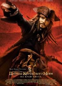 piraty-karibskogo-morya-na-krayu-sveta