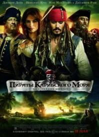 piraty-karibskogo-morya-na-strannyx-beregax