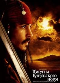 piraty-karibskogo-morya-proklyatie-chyornoj-zhemchuzhiny