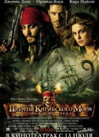 piraty-karibskogo-morya-sunduk-mertveca