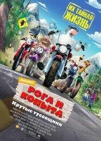 roga-i-kopyta