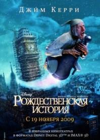 rozhdestvenskaya-istoriya