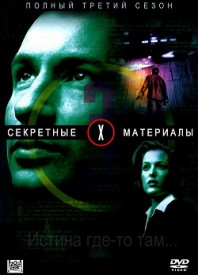 sekretnye-materialy-3-sezon