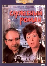 sluzhebnyj-roman