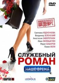 sluzhebnyj-roman-nashe-vremya