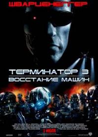 terminator-3-vosstanie-mashin