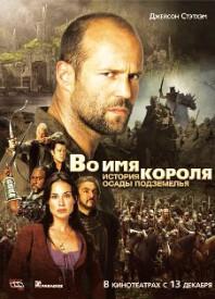 vo-imya-korolya-istoriya-osady-podzemelya