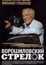voroshilovskij-strelok