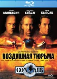 vozdushnaya-tyurma