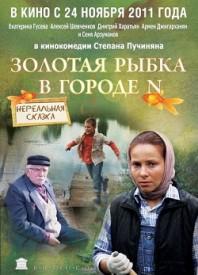 zolotaya-rybka-v-gorode-n